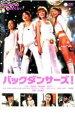 【中古】DVD▼バックダンサーズ!▽レンタル落ち【10P21Aug14】