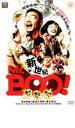 【中古】DVD▼新世紀 Mr.BOO! ホイさま カミさま ホトケさま▽レンタル落ち