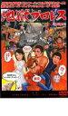 【中古】DVD▼地獄プロレス▽レンタル落ち【10P10Feb14】