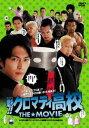 魁!!クロマティ高校 THE MOVIE【邦画 中古 DVD】メール便可 ケース無:: レンタル落ち