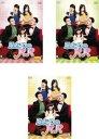 ふたりのパパ 3BOXセット 1、2、3 字幕のみ【洋画 海外ドラマ 新品 DVD】 セル専用