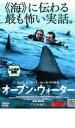 【中古】DVD▼オープン・ウォーター▽レンタル落ち