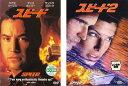 2パック【中古】DVD▼スピード(2枚セット)vol 1、2▽レンタル落ち 全2巻【10P01Oct16】