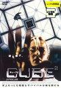 【中古】DVD▼CUBE2 キューブ2▽レンタル落ち【ホラー】