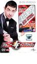【バーゲンセール】【中古】DVD▼ジョニー・イングリッシュ▽レンタル落ち