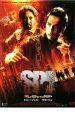 【バーゲンセール】【中古】DVD▼SPL 狼よ静かに死ね▽レンタル落ち