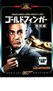【中古】DVD▼007 ゴールドフィンガー 特別編【字幕】▽レンタル落ち
