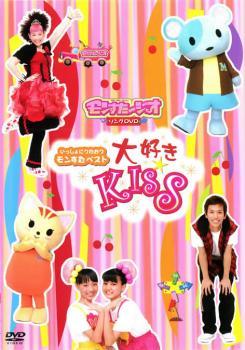 いっしょにうたおうモンすたベスト 大好き KISS【趣味、実用 中古 DVD】メール便可 ケース無