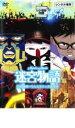 【中古】DVD▼迷宮物語▽レンタル落ち【10P01Oct16】
