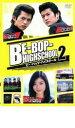 【バーゲンセール】【中古】DVD▼BE-BOP-HIGHSCHOOL ビー バップ ハイスクール 2▽レンタル落ち【テレビドラマ】