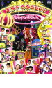 baseよしもと ネタトウタ 2007【お笑い 中古 DVD】メ
