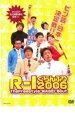 R-1 ぐらんぷり 2006【お笑い 中古 DVD】メール便可