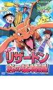 【中古】DVD▼ポケットモンスター サイドストーリー 4 ナナコとリザードン! 炎の猛特訓!▽レンタル落ち