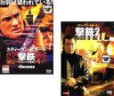 【バーゲンセール】2パック【中古】DVD▼撃鉄 GEKITETZ(2枚セット)ワルシャワの標的、2 クリティカル・リミット▽レンタル落ち 全2巻