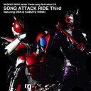 【タイムセール】Masked Rider series Theme song Re-Product CD SONG ATTACK RIDE Third featuring DEN-O KABUTO HIBIKI【CD、音楽 中古 CD】メール便可 ケース無:: レンタル落ち