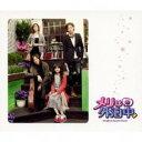 メリは外泊中 オリジナル サウンドトラック 2CD+DVD【CD、音楽 中古 CD】メール便可 ケース無:: レンタル落ち