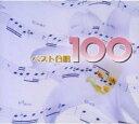 ベスト合唱 100 :6CD【CD、音楽 中古 CD】 ケース無:: レンタル落ち
