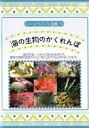 JAN4519917004026品 番EKD402制作年、時間2009年50分製作国日本メーカー等日本メディアサプライジャンル趣味、実用/動物/ビジネス、教養カテゴリーDVD入荷日【2020-12-04】【あらすじ】擬態で周囲の海草や、サンゴに溶け込む魚、貝の隙間に隠れるエビなど、海の中で密かに隠れる生物たちを収録。※ジャケット(紙)には、バーコード・管理用シール等が貼ってある場合があります。レンタル落ちの中古品ですディスクはクリーニングを行い出荷します