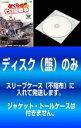 【訳あり】ぼくらの七日間戦争(2枚セット)1、2【全巻 邦画 中古 DVD】メール便可 ケース無:: レンタル落ち