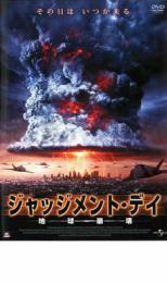 【中古】DVD▼ジャッジメント・デイ 地球崩壊▽レンタル落ち