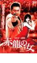 【バーゲンセール】【中古】DVD▼赤龍の女▽レンタル落ち【極道】