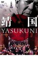 靖国 YASUKUNI【その他、ドキュメンタリー 中古 DVD】メール便可 レンタル落ち