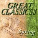【タイムセール】GREAT CLASSICS II Spring カノン【CD、音楽 中古 CD】メール便可 ケース無:: レンタル落ち