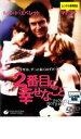 【中古】DVD▼2番目に幸せなこと▽レンタル落ち【10P03Dec16】