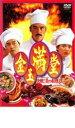 【中古】DVD▼金玉満堂 決戦!炎の料理人▽レンタル落ち【10P03Dec16】