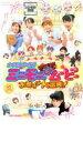 【中古】DVD▼メイキング オブ ミニモニ。じゃムービー お菓子な大冒険 ▽レンタル落ち【東映】