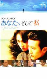 あなた、そして私 You and I 11【洋画 韓国 中古 DVD】メール便可 ケース無 レンタル落ち