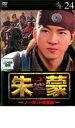 【中古】DVD▼朱蒙 チュモン ノーカット完全版 24▽レンタル落ち【韓国ドラマ】【ソン・イルグク】
