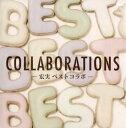宏実 BEST COLLABORATIONS TYUTAYA限定盤【CD、音楽 中古 CD】メール便可 ケース無:: レンタル落ち
