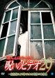 【バーゲンセール】【中古】DVD▼ほんとにあった!呪いのビデオ 29▽レンタル落ち【ホラー】