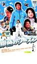 【中古】DVD▼銀色のシーズン▽レンタル落ち【0815楽天カード分割】