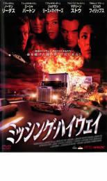 【中古】DVD▼ミッシング・ハイウェイ▽レンタル落ち