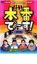本番で〜す! 第四幕【お笑い 中古 DVD】メール便可 ケ