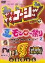 やりすぎコージー DVD 9 夏のモンロー祭り 2【お笑い 中古 DVD】メール便可 ケース無:: レンタル落ち