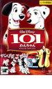 【中古】DVD▼101匹わんちゃん▽レンタル落ち【ディズニー】