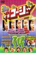 【中古】DVD▼やりすぎコージー DVD 14 ツッコミ5▽レン