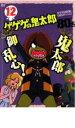 【中古】DVD▼ゲゲゲの鬼太郎 80's 12 ゲゲゲの鬼太郎 1985 第3シリーズ▽レンタル落ち