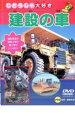 建設の車【趣味、実用 中古 DVD】メール便可