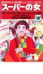 【中古】DVD▼スーパーの女▽レンタル落ち