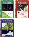 NHK てれび絵本 あらしのよるに 3枚セット Vol 1・2・3【全巻セット アニメ 中古 DVD】ケース無:: レンタル落ち