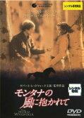 【中古】DVD▼モンタナの風に抱かれて▽レンタル落ち【10P28Sep16】