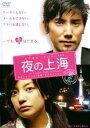 【バーゲンセール】【中古】DVD▼夜の上海▽レンタル落ち