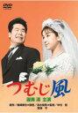 【中古】DVD▼つむじ風▽レンタル落ち