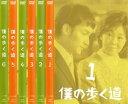 僕の歩く道 6枚セット 第1話〜最終話【全巻セット 邦