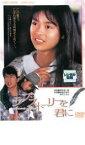 【中古】DVD▼ラブ・ストーリーを君に▽レンタル落ち【東映】【10P03Dec16】