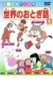 【中古】DVD▼世界のおとぎ話 4(白雪姫・赤い靴・長ぐつをはいた猫・フランダースの犬)